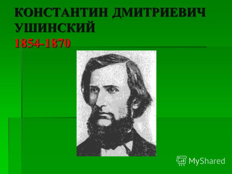 КОНСТАНТИН ДМИТРИЕВИЧ УШИНСКИЙ 1854-1870