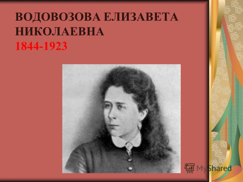 ВОДОВОЗОВА ЕЛИЗАВЕТА НИКОЛАЕВНА 1844-1923