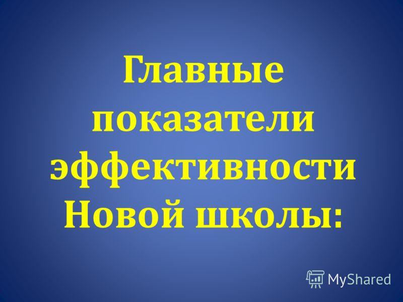 Главные показатели эффективности Новой школы: