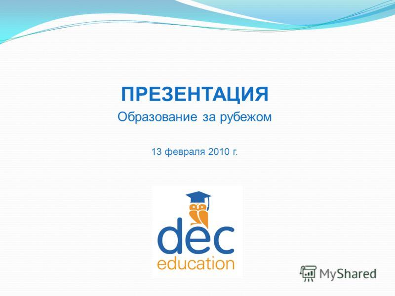 ПРЕЗЕНТАЦИЯ Образование за рубежом 13 февраля 2010 г.