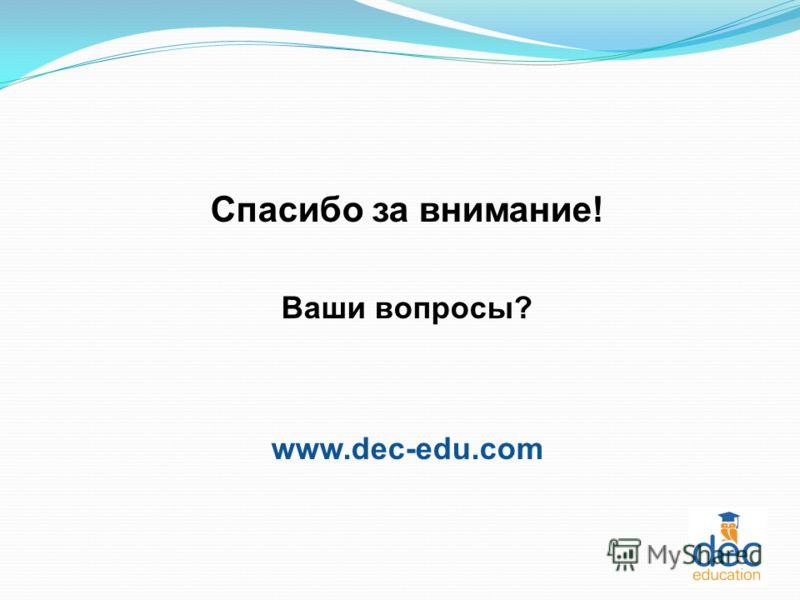 Спасибо за внимание! Ваши вопросы? www.dec-edu.com