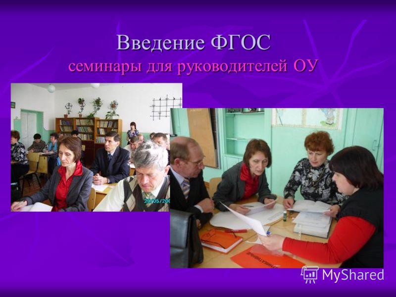 Введение ФГОС семинары для руководителей ОУ