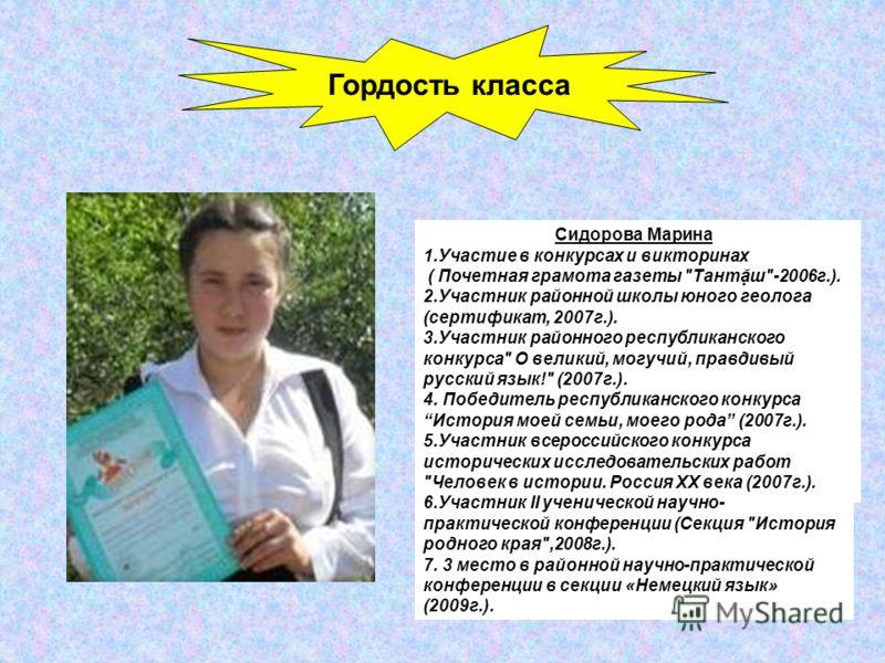 Гордость класса Захарова Августина 1. Участник республиканских конкурсов: