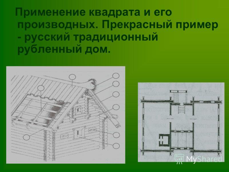 Применение квадрата и его производных. Прекрасный пример - русский традиционный рубленный дом.
