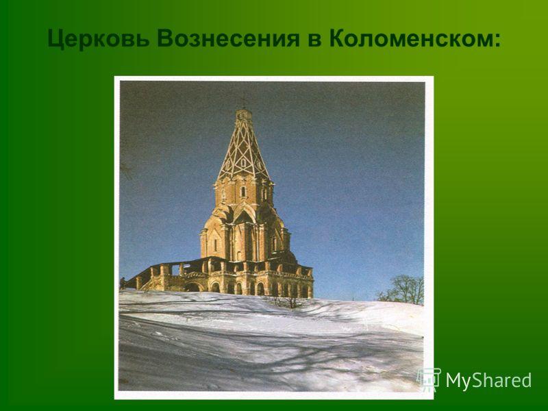 Церковь Вознесения в Коломенском:
