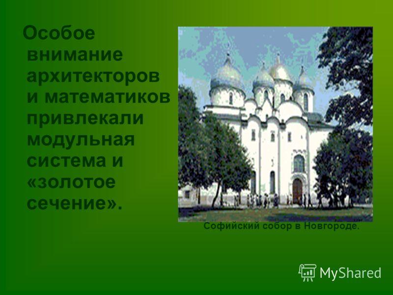 Особое внимание архитекторов и математиков привлекали модульная система и «золотое сечение». Софийский собор в Новгороде.