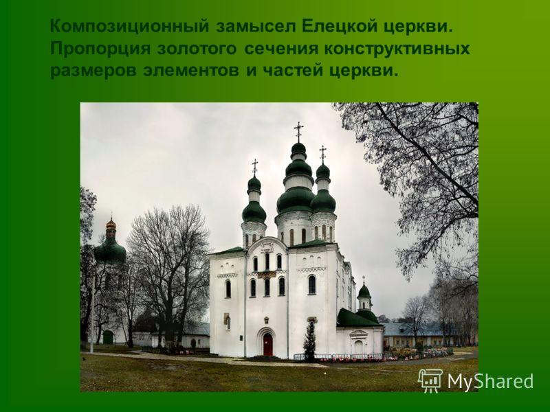 Композиционный замысел Елецкой церкви. Пропорция золотого сечения конструктивных размеров элементов и частей церкви.