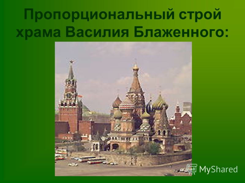 Пропорциональный строй храма Василия Блаженного: