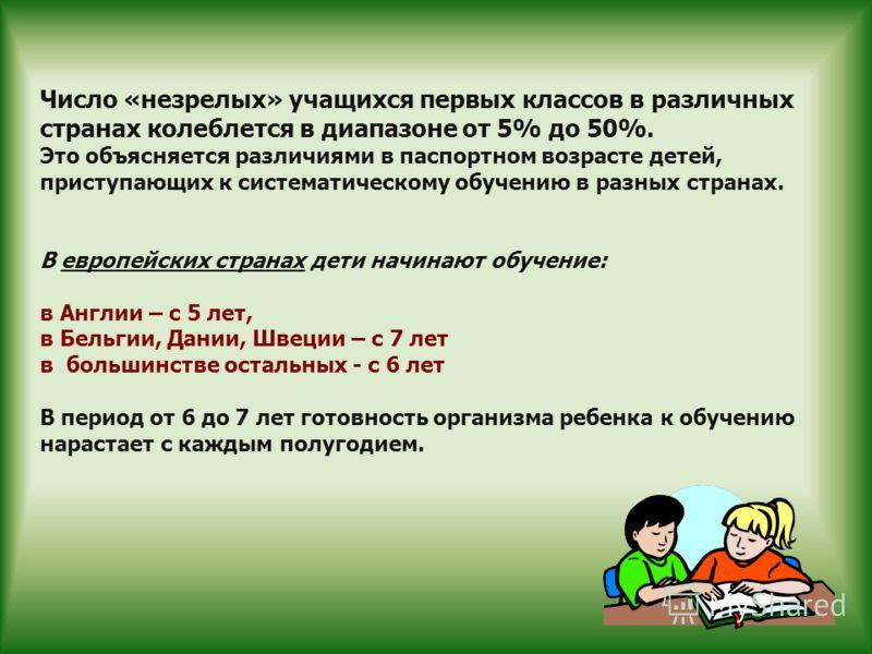 Число «незрелых» учащихся первых классов в различных странах колеблется в диапазоне от 5% до 50%. Это объясняется различиями в паспортном возрасте детей, приступающих к систематическому обучению в разных странах. В европейских странах дети начинают о