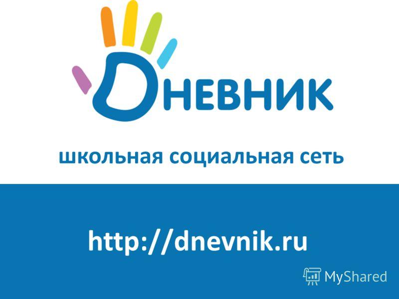 школьная социальная сеть http://dnevnik.ru