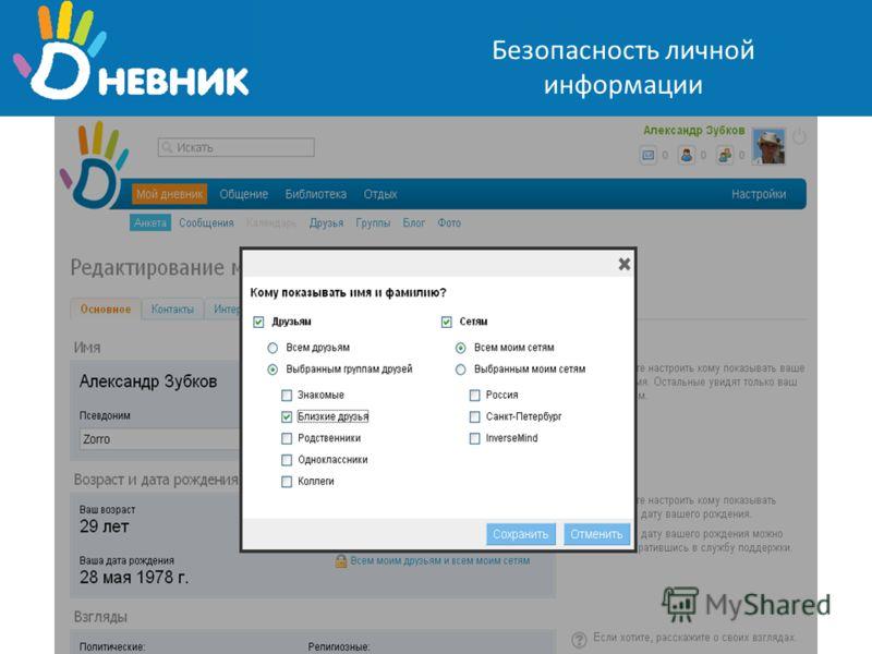Безопасность личной информации