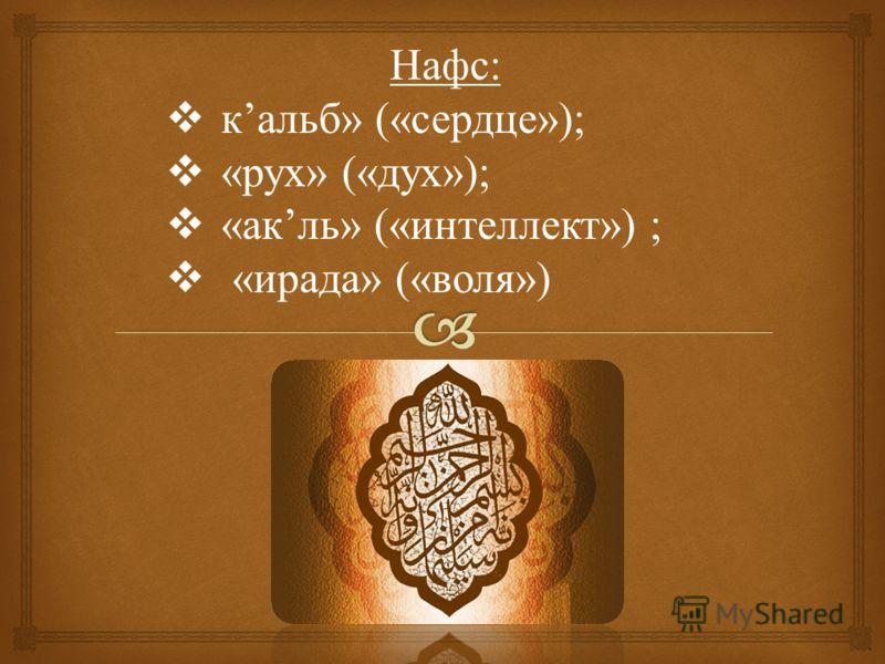 Нафс : к альб » (« сердце »); « рух » (« дух »); « ак ль » (« интеллект ») ; « ирада » (« воля »)
