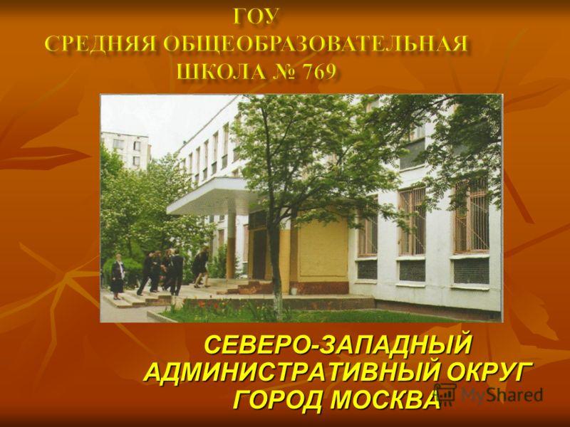 СЕВЕРО-ЗАПАДНЫЙ АДМИНИСТРАТИВНЫЙ ОКРУГ ГОРОД МОСКВА