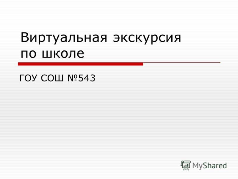 Виртуальная экскурсия по школе ГОУ СОШ 543