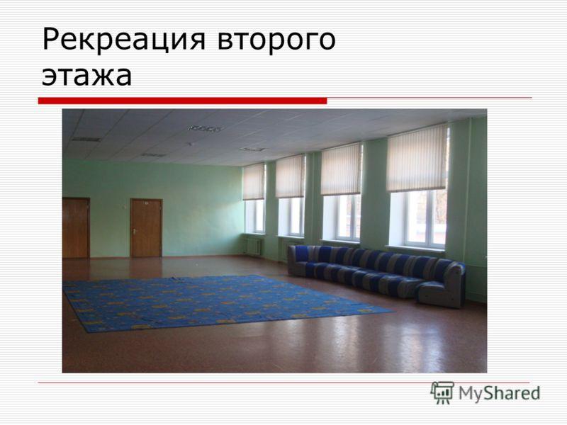 Рекреация второго этажа