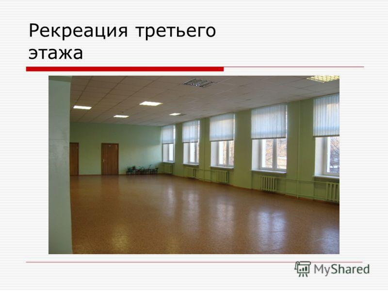 Рекреация третьего этажа