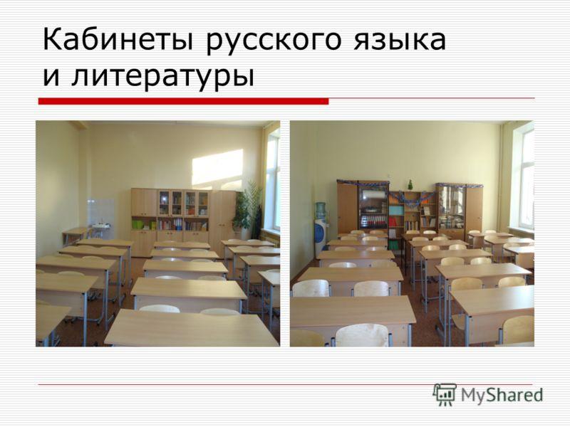 Кабинеты русского языка и литературы