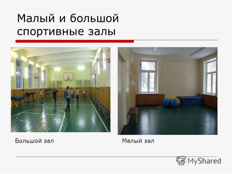 Малый и большой спортивные залы Большой залМалый зал