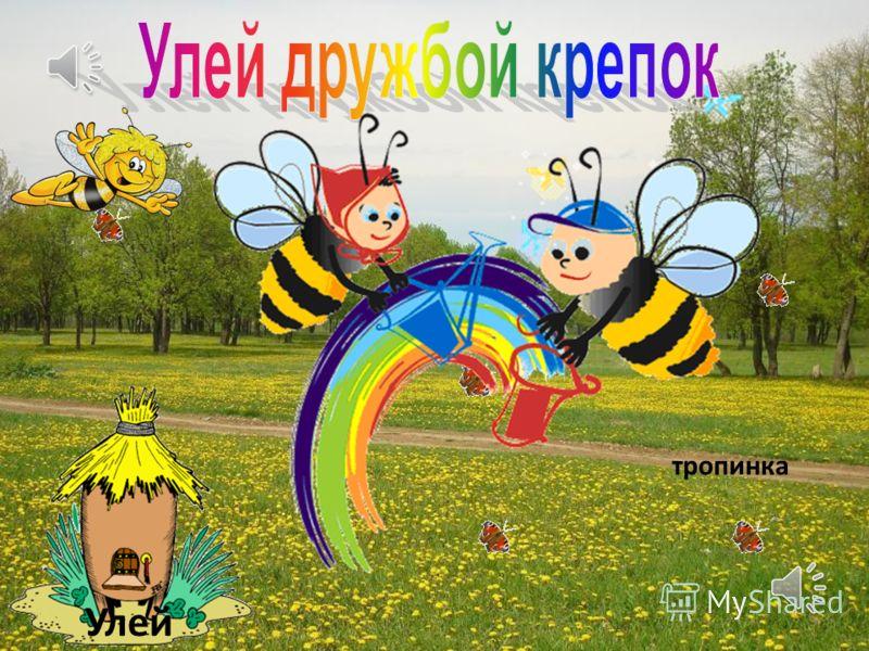 2 Пчёлка Майя