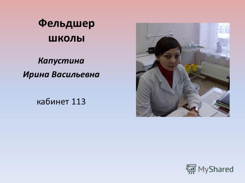Фельдшер школы Капустина Ирина Васильевна кабинет 113