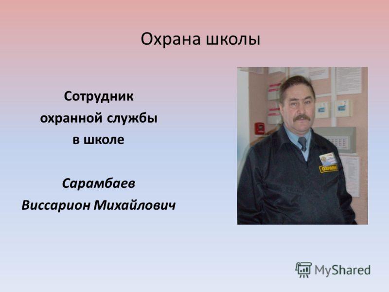 Охрана школы Сотрудник охранной службы в школе Сарамбаев Виссарион Михайлович