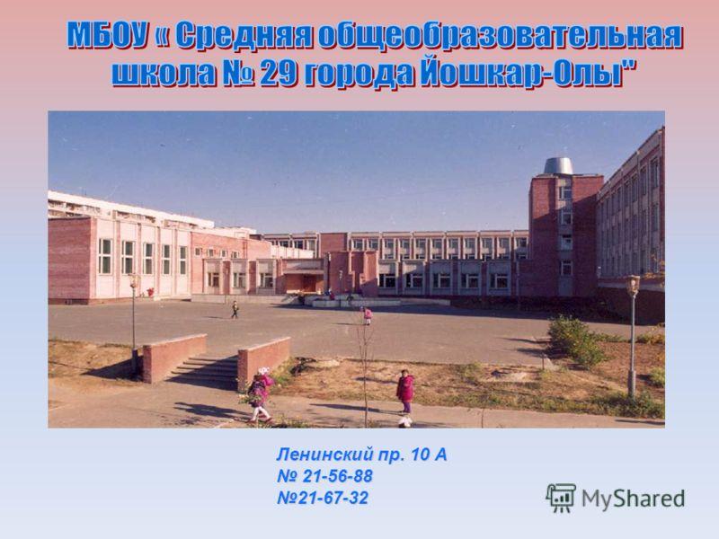 Ленинский пр. 10 А 21-56-88 21-56-8821-67-32