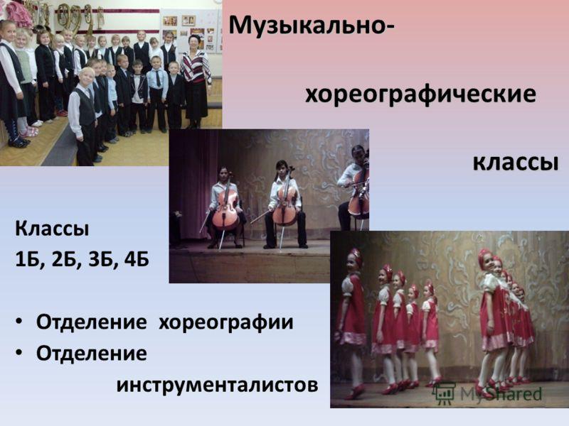 Музыкально- хореографические классы Классы 1Б, 2Б, 3Б, 4Б Отделение хореографии Отделение инструменталистов