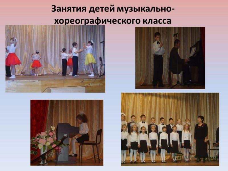 Занятия детей музыкально- хореографического класса
