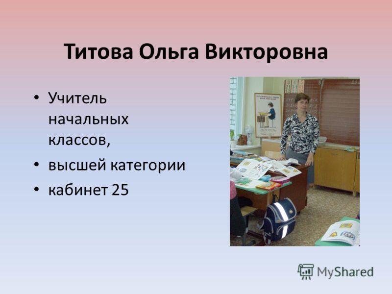 Титова Ольга Викторовна Учитель начальных классов, высшей категории кабинет 25