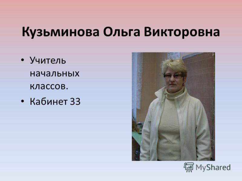 Кузьминова Ольга Викторовна Учитель начальных классов. Кабинет 33