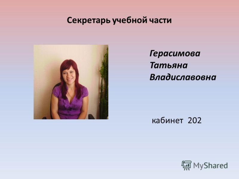 Секретарь учебной части Герасимова Татьяна Владиславовна кабинет 202
