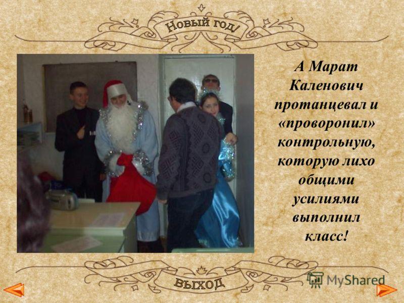 А Марат Каленович протанцевал и «проворонил» контрольную, которую лихо общими усилиями выполнил класс!