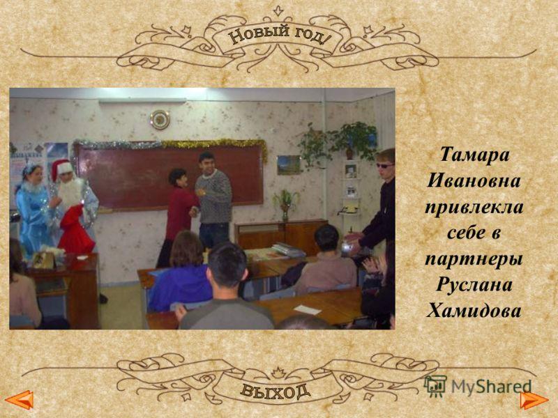 Тамара Ивановна привлекла себе в партнеры Руслана Хамидова