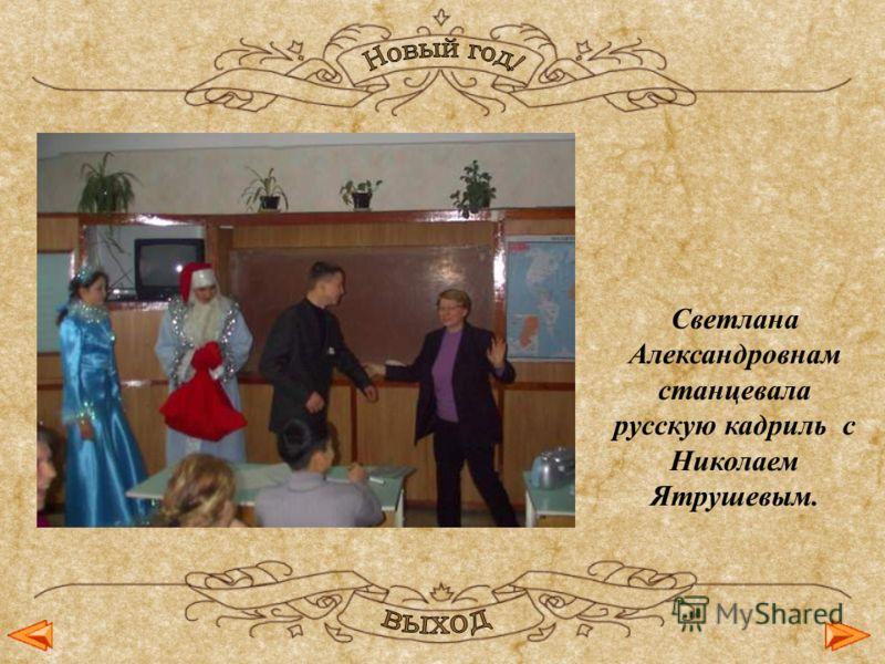 Светлана Александровнам станцевала русскую кадриль с Николаем Ятрушевым.