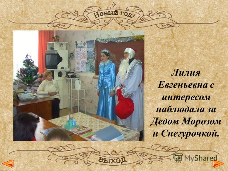 Лилия Евгеньевна с интересом наблюдала за Дедом Морозом и Снегурочкой.