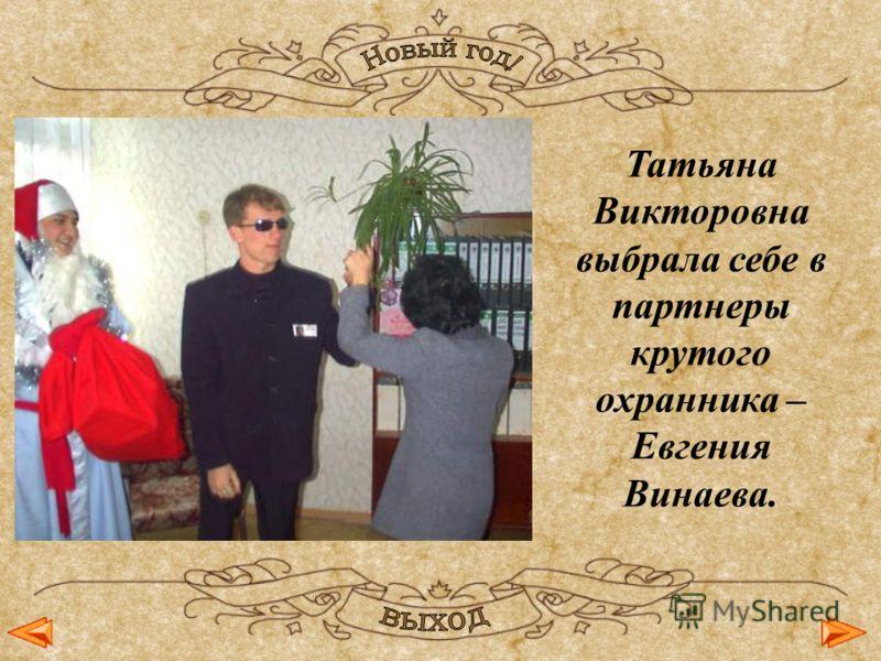 Татьяна Викторовна выбрала себе в партнеры крутого охранника – Евгения Винаева.