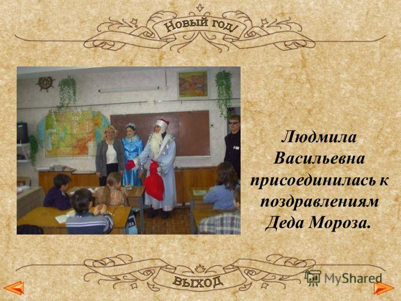 Людмила Васильевна присоединилась к поздравлениям Деда Мороза.