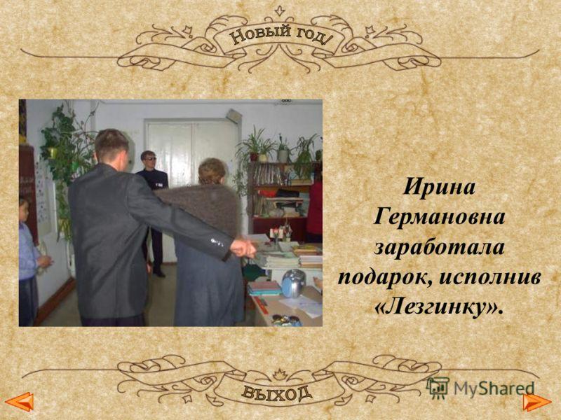 Ирина Германовна заработала подарок, исполнив «Лезгинку».