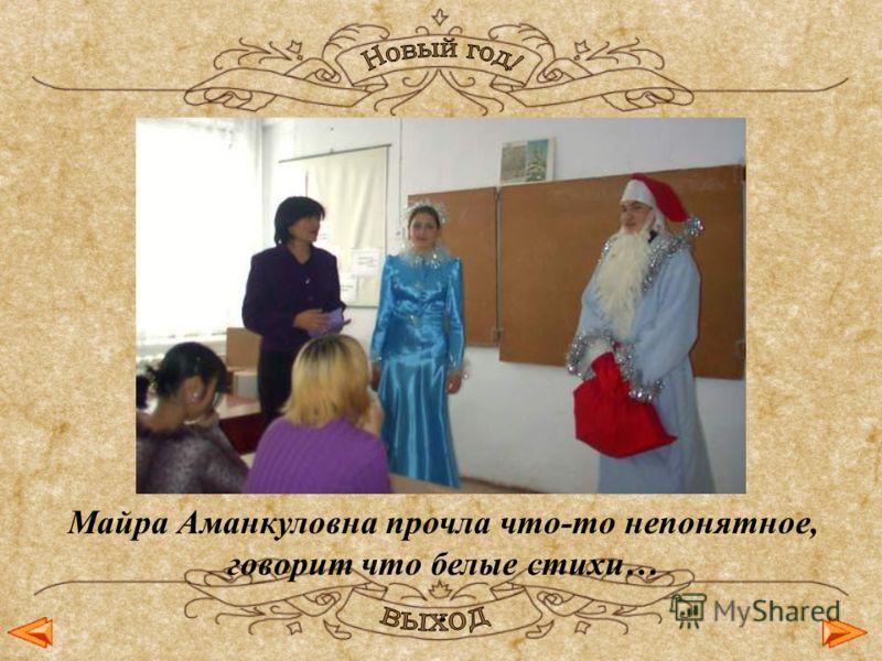 Майра Аманкуловна прочла что-то непонятное, говорит что белые стихи….