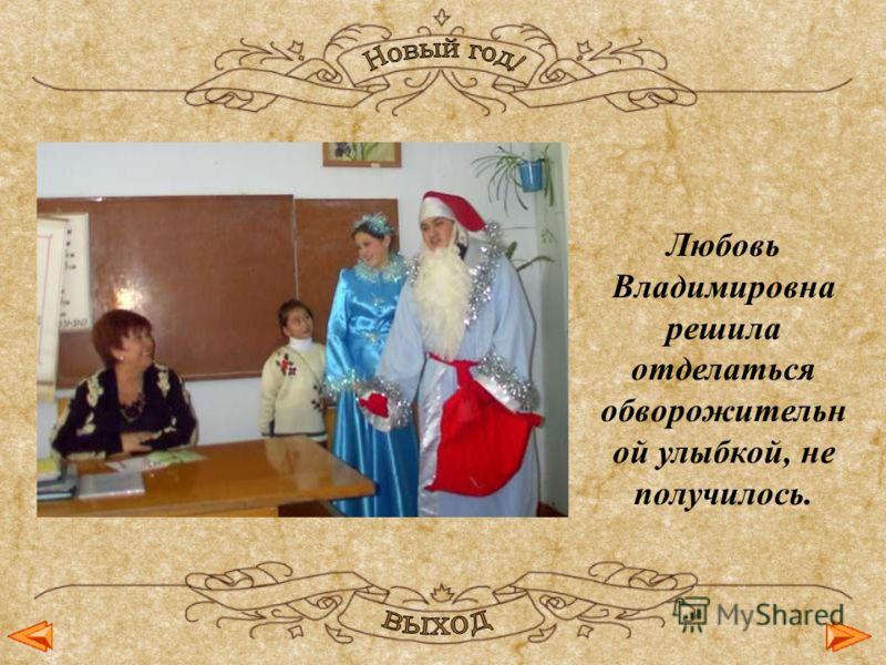 Любовь Владимировна решила отделаться обворожительн ой улыбкой, не получилось.