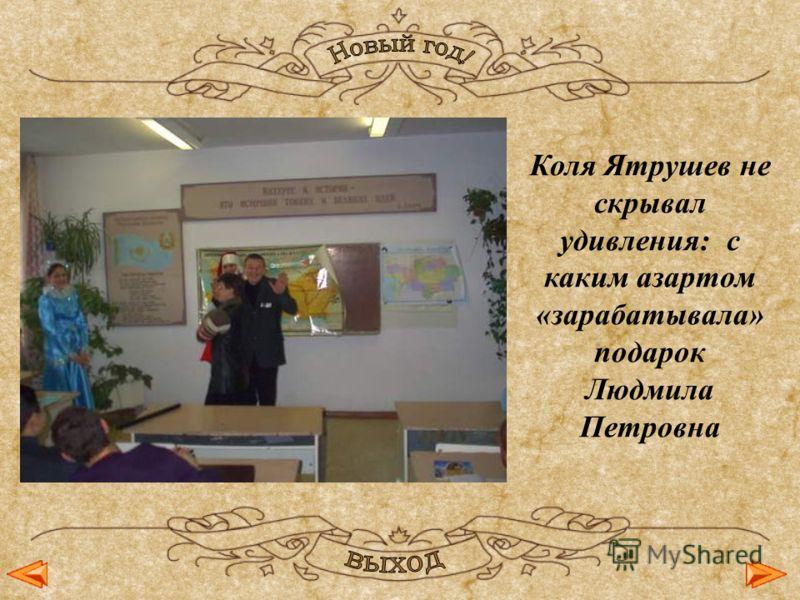 Коля Ятрушев не скрывал удивления: с каким азартом «зарабатывала» подарок Людмила Петровна