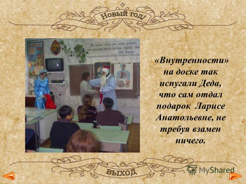 «Внутренности» на доске так испугали Деда, что сам отдал подарок Ларисе Анатольевне, не требуя взамен ничего.