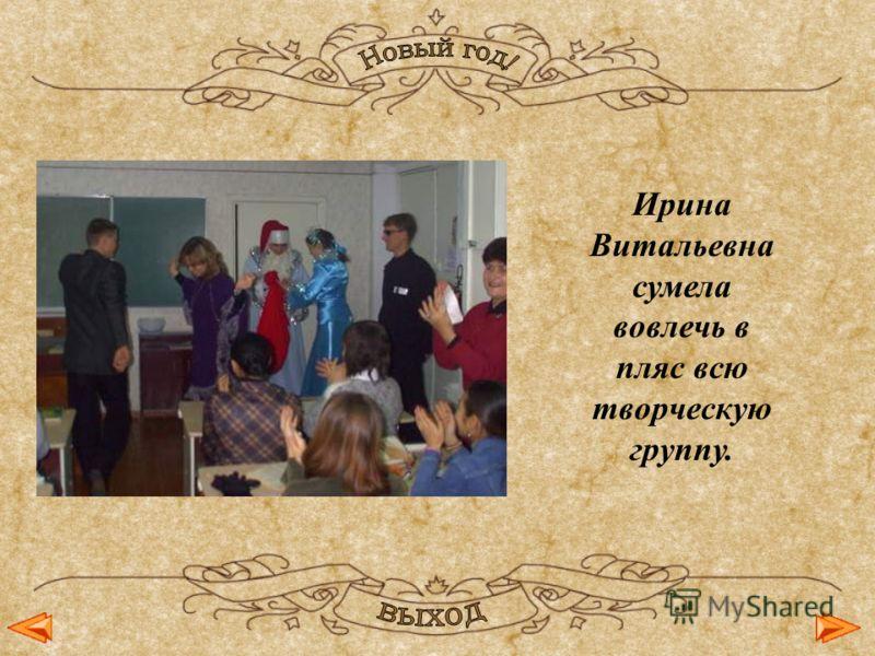Ирина Витальевна сумела вовлечь в пляс всю творческую группу.