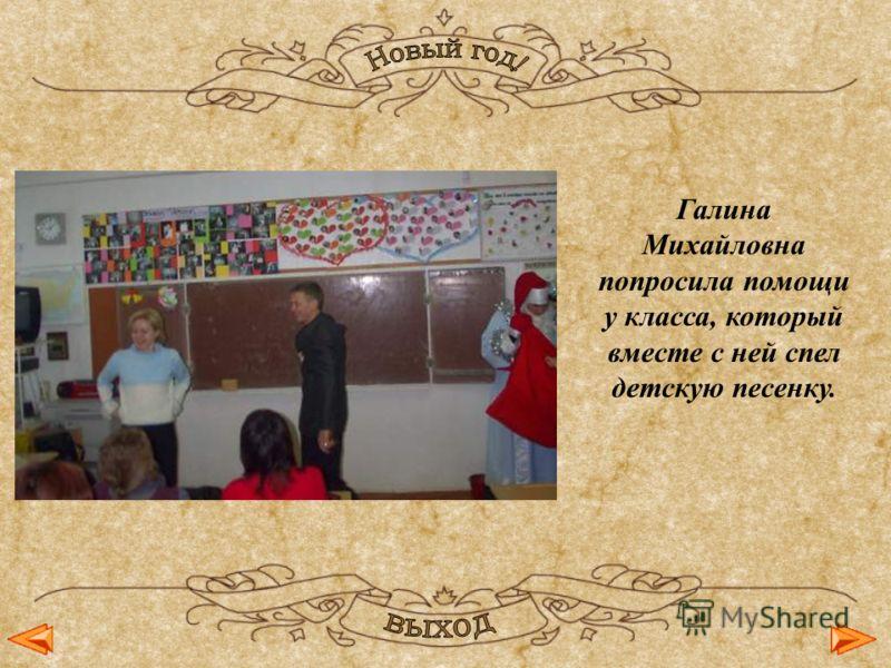 Галина Михайловна попросила помощи у класса, который вместе с ней спел детскую песенку.