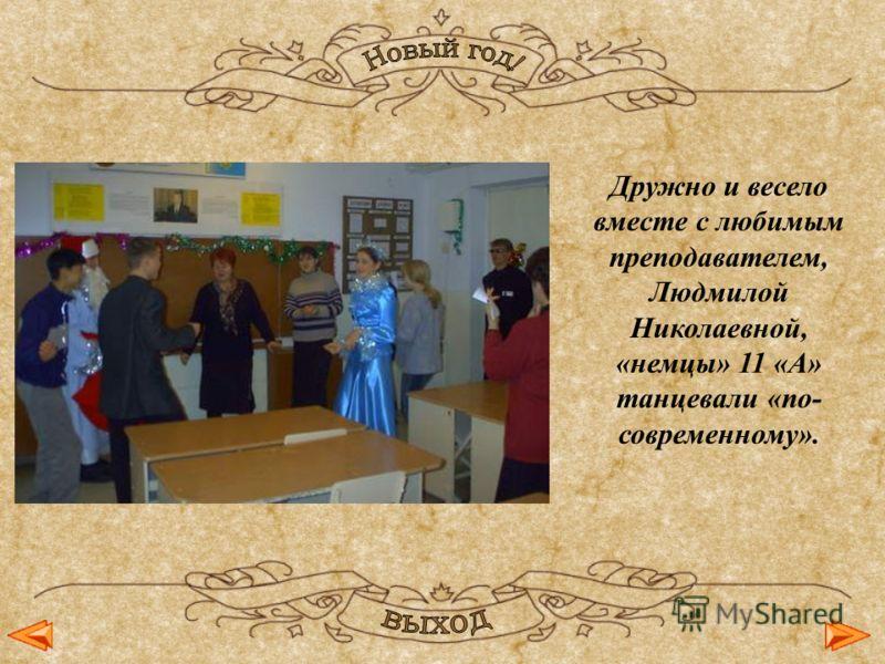 Дружно и весело вместе с любимым преподавателем, Людмилой Николаевной, «немцы» 11 «А» танцевали «по- современному».