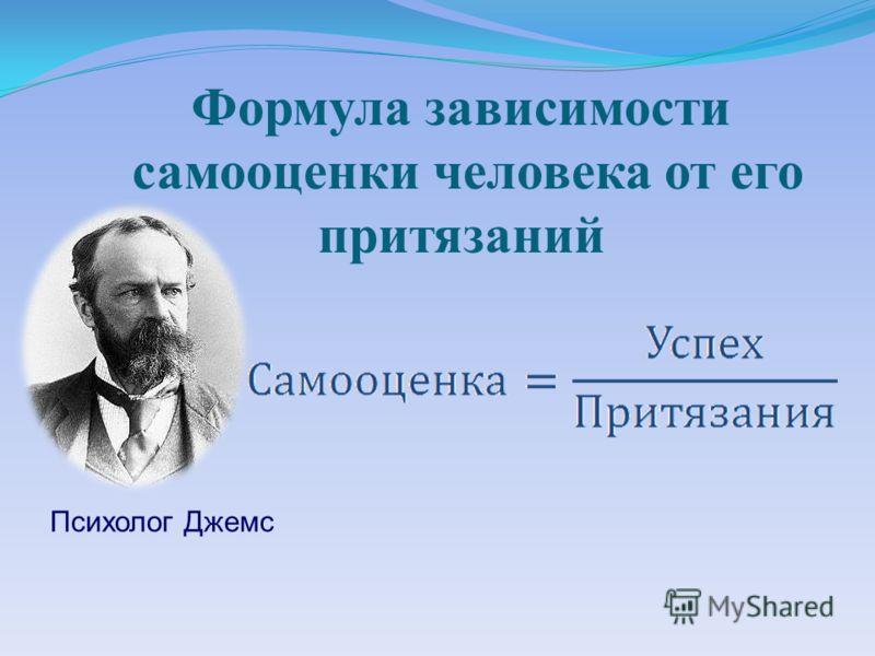 Формула зависимости самооценки человека от его притязаний Психолог Джемс