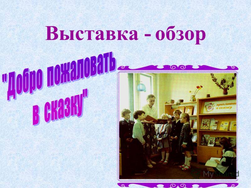 Наглядные Выставки Информационные стенды Плакаты Тематические папки и альбомы