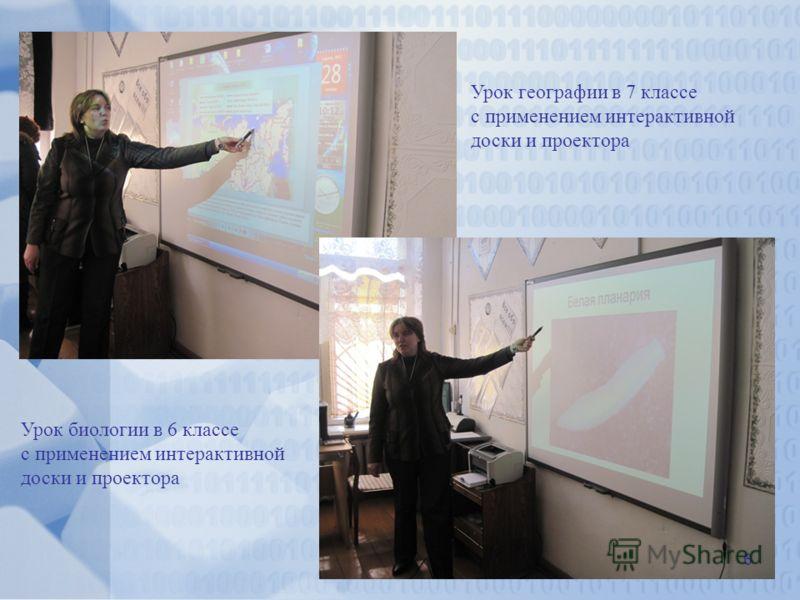 Урок географии в 7 классе с применением интерактивной доски и проектора Урок биологии в 6 классе с применением интерактивной доски и проектора 6