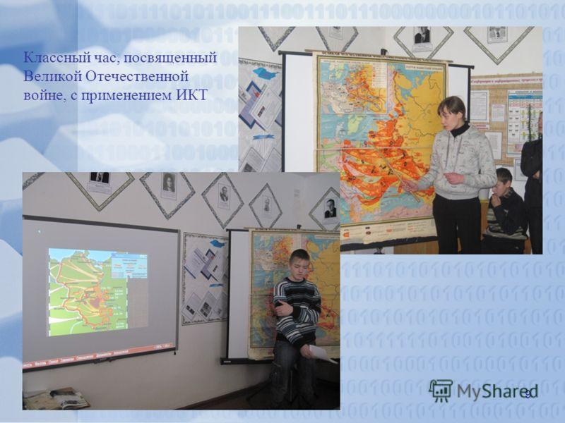 Классный час, посвященный Великой Отечественной войне, с применением ИКТ 9