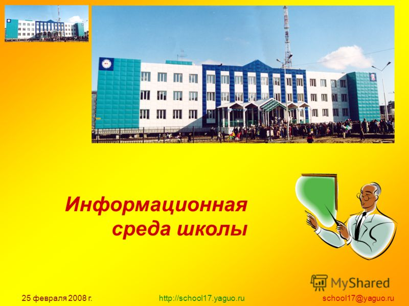 Муниципальное образовательное учреждение средняя общеобразовательная школа 17 г. Якутска 25 февраля 2008 г.http://school17.yaguo.ruschool17@yaguo.ru Информационная среда школы